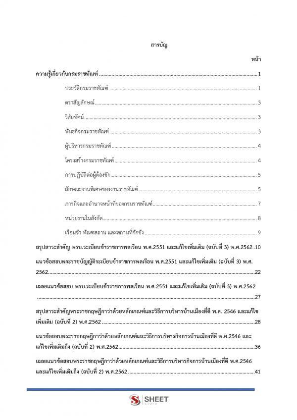 แนวข้อสอบ เจ้าพนักงานราชทัณฑ์ปฏิบัติงาน งามควบคุมผู้ต้องขังชายและอื่นๆ กรมราชทัณฑ์ 2563