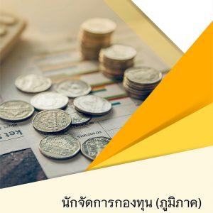 แนวข้อสอบ นักจัดการกองทุน (ภูมิภาค) กรมการขนส่งทางบก 2563