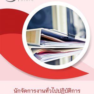 แนวข้อสอบ นักจัดการงานทั่วไปปฏิบัติการ สำนักงานปรมาณูเพื่อสันติ 2563