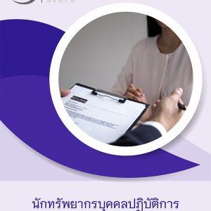 แนวข้อสอบ นักทรัพยากรบุคคลปฏิบัติการ สำนักงานปรมาณูเพื่อสันติ 2563