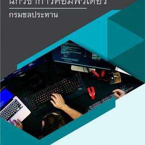 แนวข้อสอบ นักวิชาการคอมพิวเตอร์ กรมชลประทาน ครบจบในเล่มเดียว 2563