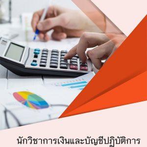แนวข้อสอบ นักวิชาการเงินและบัญชีปฏิบัติการ กรมส่งเสริมการเกษตร 2563