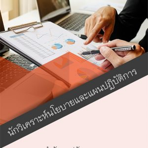 แนวข้อสอบ นักวิเคราะห์นโยบายและแผนปฏิบัติการ สำนักงานปลัดกระทรวงสาธารณสุข 2563