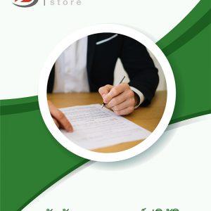 แนวข้อสอบ นักสังคมสงเคราะห์ปฏิบัติการ กรมราชทัณฑ์ 2563