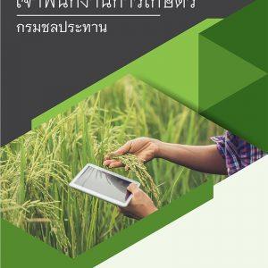 แนวข้อสอบ เจ้าพนักงานการเกษตร กรมชลประทาน 2563