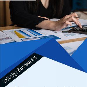 แนวข้อสอบ เจ้าพนักงานการเงินและบัญชีปฏิบัติงาน กรมเจรจาการค้าระหว่างประเทศ 2563