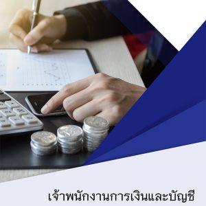 แนวข้อสอบ เจ้าพนักงานการเงินและบัญชี กรมการขนส่งทางบก 2563