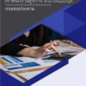 แนวข้อสอบ เจ้าพนักงานธุรการ (ด้านการเงินและบัญชี) กรมชลประทาน 2563