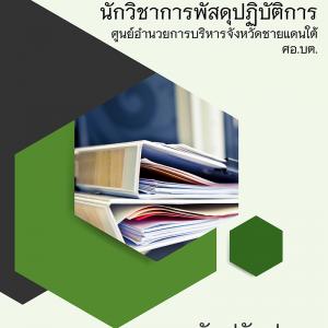 แนวข้อสอบ นักวิชาการพัสดุปฏิบัติการ ศอ.บต. 2564