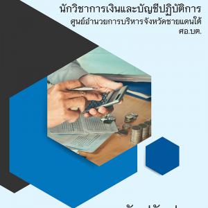 แนวข้อสอบ นักวิชาการเงินและบัญชีปฏิบัติการ ศอ.บต. 2564