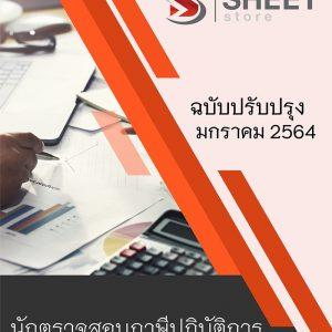 แนวข้อสอบ นักตรวจสอบภาษีปฏิบัติการ กรมสรรพากร 2564
