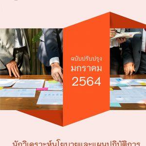 แนวข้อสอบ นักวิเคราะห์นโยบายและแผนปฏิบัติการ กรมพัฒนาสังคมและสวัสดิการ 2564