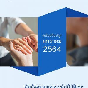 แนวข้อสอบ นักสังคมสงเคราะห์ปฏิบัติการ กรมพัฒนาสังคมและสวัสดิการ 2564