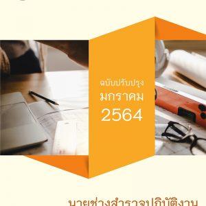 แนวข้อสอบ นายช่างสำรวจปฏิบัติงาน กรมพัฒนาสังคมและสวัสดิการ 2564