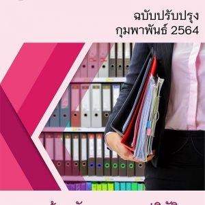 แนวข้อสอบ เจ้าพนักงานธุรการปฏิบัติงาน กรมศุลกากร 2564