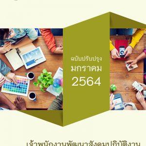 แนวข้อสอบ เจ้าพนักงานพัฒนาสังคมปฏิบัติงาน กรมพัฒนาสังคมและสวัสดิการ 2564