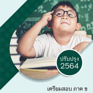 แนวข้อสอบ ครูผู้ช่วย กลุ่มวิชาการศึกษาปฐมวัย ภาค ข กรมส่งเสริมการปกครองท้องถิ่น (อปท) 2564