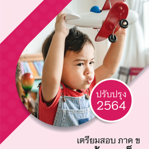 แนวข้อสอบ ครูผู้ดูแลเด็ก ภาค ข กรมส่งเสริมการปกครองท้องถิ่น (อปท) 2564