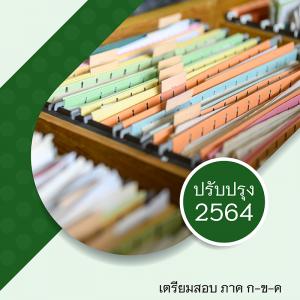 แนวข้อสอบ นักจัดการงานทะเบียนและบัตรปฏิบัติการ กรมส่งเสริมการปกครองท้องถิ่น (อปท) 2564