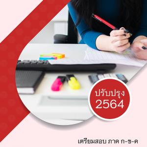 แนวข้อสอบ นักจัดการงานทั่วไปปฏิบัติการ กรมส่งเสริมการปกครองท้องถิ่น (อปท) 2564