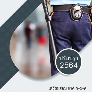 แนวข้อสอบ นักจัดการงานเทศกิจปฏิบัติการ กรมส่งเสริมการปกครองท้องถิ่น (อปท) 2564