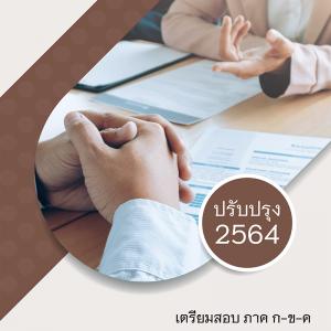 แนวข้อสอบ นักทรัพยากรบุคคลปฏิบัติการ กรมส่งเสริมการปกครองท้องถิ่น (อปท) 2564