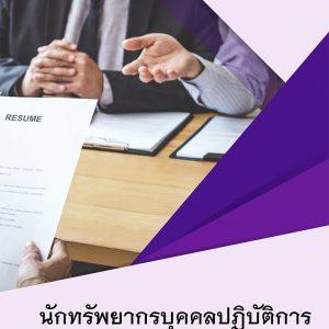 แนวข้อสอบ นักทรัพยากรบุคคลปฏิบัติการ สำนักงานคณะกรรมการการเลือกตั้ง 2564