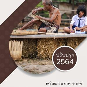 แนวข้อสอบ นักพัฒนาชุมชนปฏิบัติการ กรมส่งเสริมการปกครองท้องถิ่น (อปท) 2564