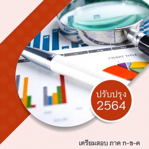 แนวข้อสอบ นักวิชาการตรวจสอบภายในปฏิบัติการ กรมส่งเสริมการปกครองท้องถิ่น (อปท) 2564