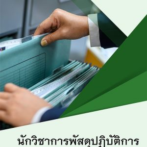 แนวข้อสอบ นักวิชาการพัสดุปฏิบัติการ สำนักงานคณะกรรมการการเลือกตั้ง กกต. 2564