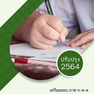 แนวข้อสอบ นักวิชาการศึกษาปฏิบัติการ กรมส่งเสริมการปกครองท้องถิ่น (อปท) 2564