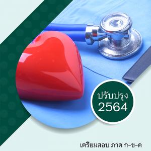 แนวข้อสอบ นักวิชาการสาธารณสุขปฏิบัติการ กรมส่งเสริมการปกครองท้องถิ่น (อปท) 2564