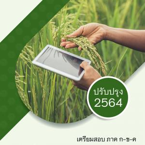 แนวข้อสอบ นักวิชาการเกษตรปฏิบัติการ กรมส่งเสริมการปกครองท้องถิ่น (อปท) 2564