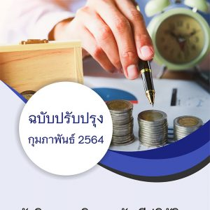 แนวข้อสอบ นักวิชาการเงินและบัญชีปฏิบัติการ สำนักงานปลัดกระทรวงวัฒนธรรม 2564