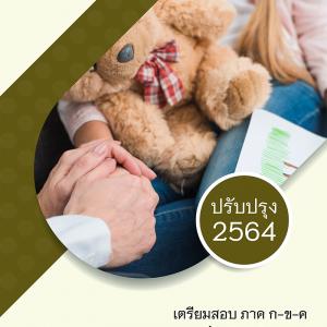 แนวข้อสอบ นักสังคมสงเคราะห์ปฏิบัติการ กรมส่งเสริมการปกครองท้องถิ่น (อปท) 2564