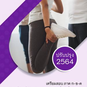 แนวข้อสอบ นักสันทนาการปฏิบัติการ กรมส่งเสริมการปกครองท้องถิ่น (อปท) 2564