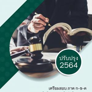 แนวข้อสอบ นิติกรปฏิบัติการ กรมส่งเสริมการปกครองท้องถิ่น (อปท) 2564