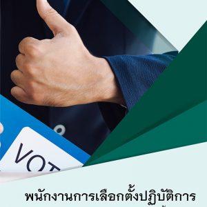 แนวข้อสอบ พนักงานการเลือกตั้งปฏิบัติการ สำนักงานคณะกรรมการการเลือกตั้ง 2564