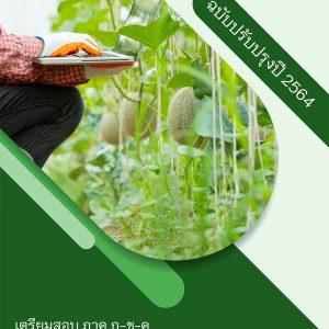 แนวข้อสอบ เจ้าพนักงานการเกษตรปฏิบัติงาน กรมส่งเสริมการปกครองท้องถิ่น (อปท) 2564