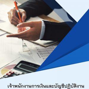 แนวข้อสอบ เจ้าพนักงานการเงินและบัญชีปฏิบัติงาน สำนักงานคณะกรรมการการเลือกตั้ง 2564