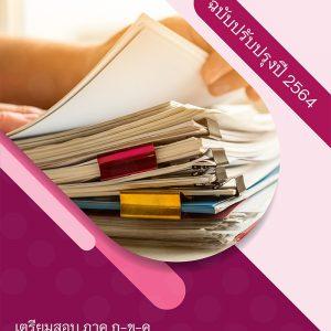 แนวข้อสอบ เจ้าพนักงานธุรการปฏิบัติงาน กรมส่งเสริมการปกครองท้องถิ่น (อปท) 2564