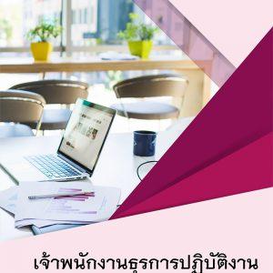 แนวข้อสอบ เจ้าพนักงานธุรการปฏิบัติงาน สำนักงานคณะกรรมการการเลือกตั้ง กกต. 2564
