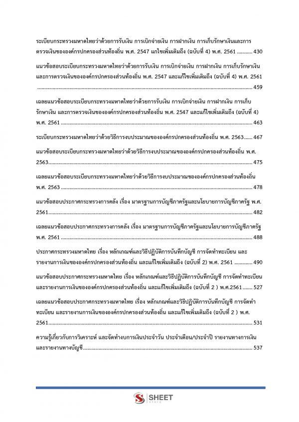 แนวข้อสอบ นักวิชาการเงินและบัญชีปฏิบัติการ กรมส่งเสริมการปกครองท้องถิ่น (อปท) 2564