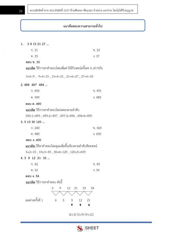 แนวข้อสอบ นักวิชาการพัสดุปฏิบัติการ กรมส่งเสริมการปกครองท้องถิ่น (อปท) 2564