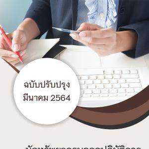แนวข้อสอบ นักทรัพยากรบุคคลปฏิบัติการ สำนักงานการวิจัยแห่งชาติ 2564