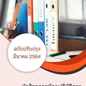 แนวข้อสอบ นักวิชาการพัสดุปฏิบัติการ สำนักงานการวิจัยแห่งชาติ 2564