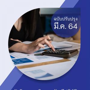 แนวข้อสอบ นักวิชาการเงินและบัญชีปฏิบัติการ กรมทรัพยากรน้ำ 2564