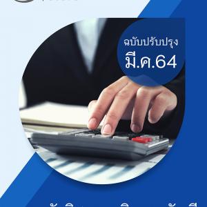 แนวข้อสอบ นักวิชาการเงินและบัญชี กรมพินิจและคุ้มครองเด็กและเยาวชน 2564
