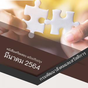 แนวข้อสอบ นักสังคมสงเคราะห์ กรมพัฒนาสังคมและสวัสดิการ 2564
