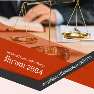 แนวข้อสอบ นิติกร กรมพัฒนาสังคมและสวัสดิการ 2564